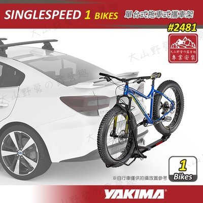 【露營趣】新店桃園 YAKIMA 2481 Singlespeed 單台式拖車式攜車架 後背式自行車攜車架 自行車支架