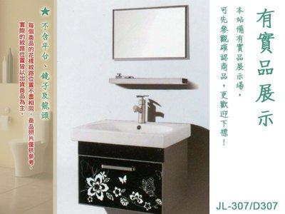 【展示出清】JL-307/D307 不銹鋼浴櫃+陶瓷盆 另有 不鏽鋼龍頭 不銹鋼淋浴拉門 浴櫃
