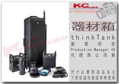 【凱西影視器材】thinkTank 創意坦克 Production Manager 40 滾輪式中型器材箱 滑輪 燈具箱