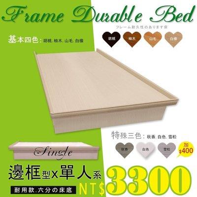 HOME MALL~安耐勇邊框型六分床底(木心板材質) 單人3300元起 (雙北市免運費)多色可選