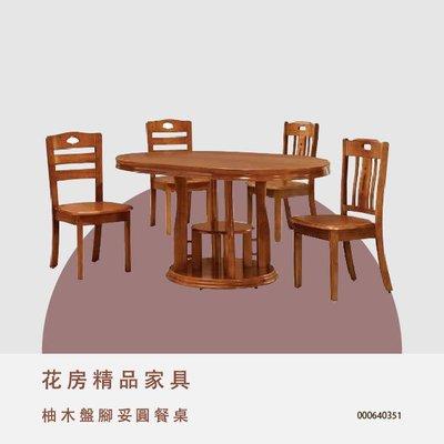 柚木盤腳妥圓餐桌 餐椅 吃飯桌 會議桌 台中新家具批發 000640351