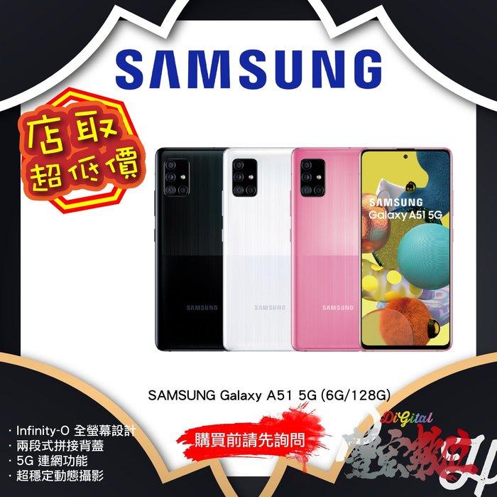 高雄建功實體門市【豐宏數位】Samsung A51 5G版(6G+128G) 搭配門號更優惠 購買前請先來電洽詢
