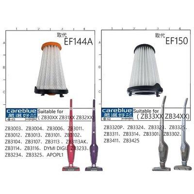台灣現貨 伊萊克斯 Electrolux 副廠 濾網 濾芯 HEPA 超級 完美管家 代 EF150 EF144A