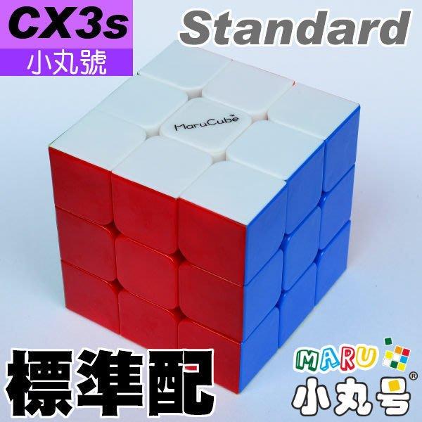 [小丸號]CX3-S三階速解魔術方塊☆紳藍軸心☆56mm☆六色版☆標準配色☆評價最高