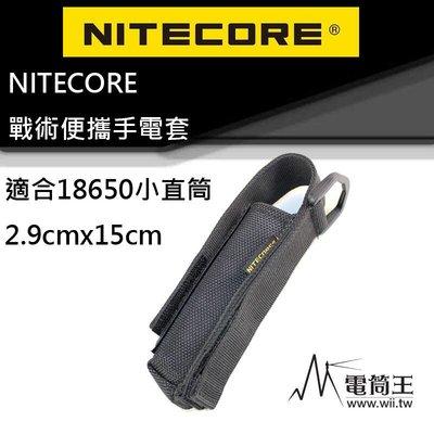 【電筒王】NITECORE 戰術 尼龍電筒套 腰帶 18650小直筒皆可通用 29mmX80mm