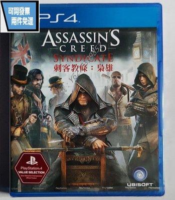 DC光感遊戲 PS4游戲 刺客信條梟雄 Assassin's Creed Syndicate 港版中文英文