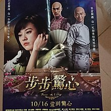 步步驚心 週邊海報 大海報 陳意涵 電影版海報