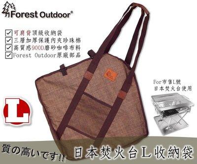 獨家銷售【愛上露營】Forest Outdoor日本焚火台L號 高質感加厚收納袋 3層加厚保護 台北市
