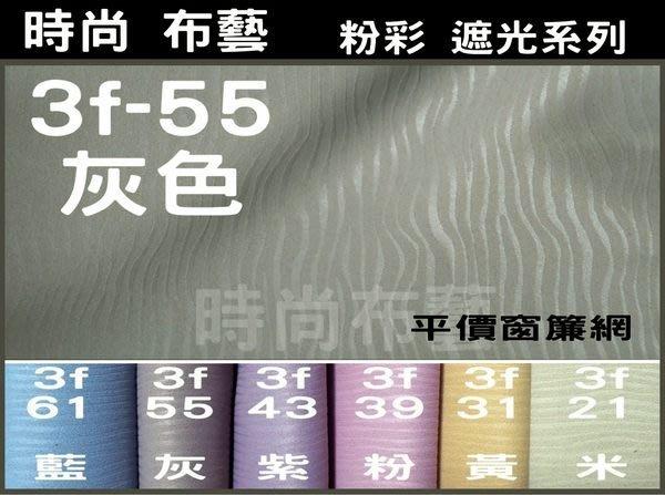 【時尚布藝 平價窗簾網】三明治 壓花系列 遮光窗簾 每才 12元《歡迎 線上訂購 3FR2 全》