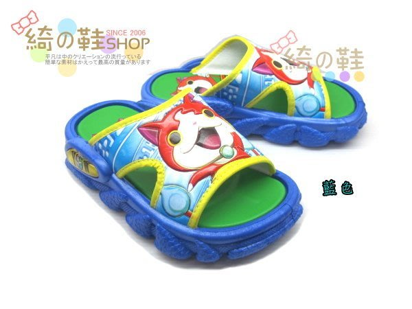 ☆綺的鞋鋪子☆ 【妖怪手錶】 兒童拖鞋 戶外拖鞋 運動拖鞋 2103 藍色 臺灣製MIT