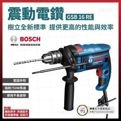 BOSCH 震動電鑽 GSB 16 RE