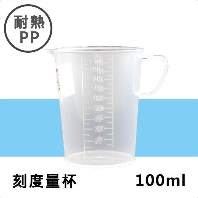 耐熱PP刻度帶把量杯100ML 塑膠量杯帶手把 實驗室/餐廳/廚房專用 溶劑量杯 調漆杯