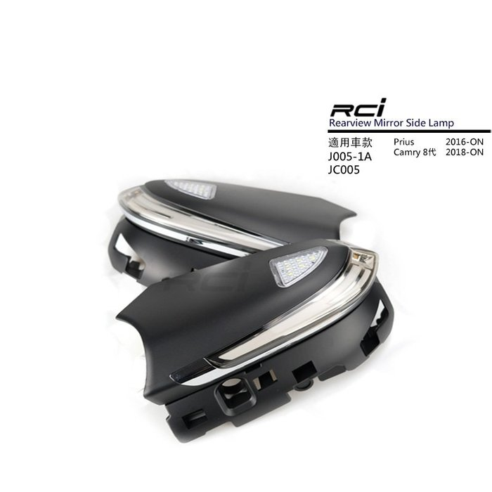 RCI 【後視鏡燈】LED 導光設計 跑馬方向燈 TOYOTA PRIUS CAMRY 專用