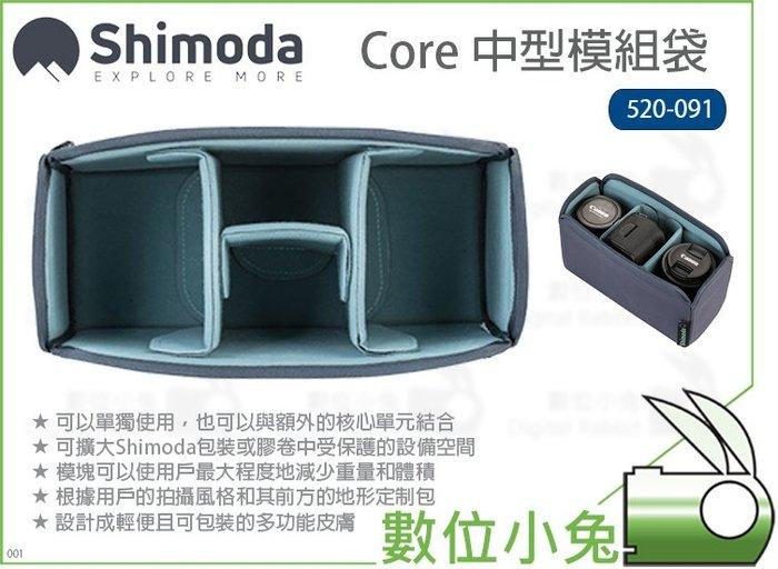 數位小兔【Shimoda Core 小型模組袋 520-091】內襯 可側背 手提包 收納包 內袋 內隔層