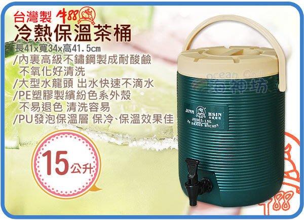 =海神坊=台灣製 牛88 保溫冰桶 營業用冷熱保溫茶桶 飲料桶 咖啡桶 啤酒桶 #304內膽 15L 6入7100元免運