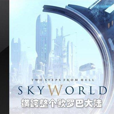大氣史詩磅礴音樂/Skyworld專輯 地獄咫尺Two Steps from Hell CD@ba57160