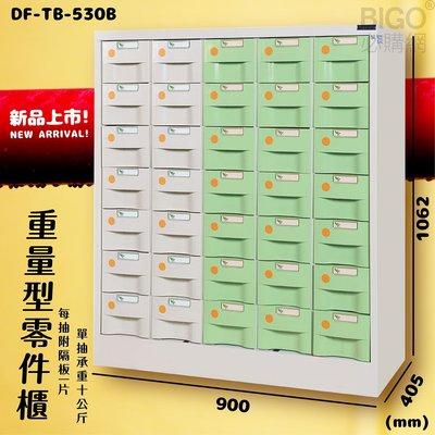 【新型收納】大富 35抽 重量型零件櫃(白+綠) DF-TB-530B 每格承重10kg 收納櫃 分類櫃 抽屜櫃 工廠