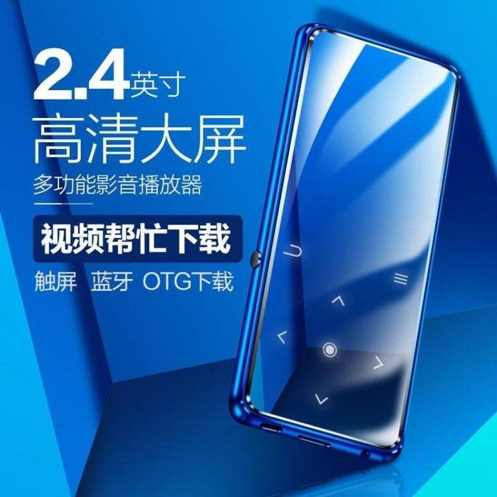 炳捷藍芽mp3播放器 迷你 學生mp4超薄觸屏2.4寸大屏隨身聽電子書
