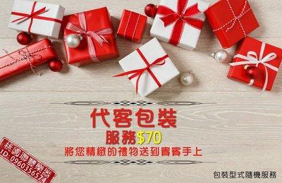 《∮聯豐樂器∮》代客包裝 禮物包裝 包...