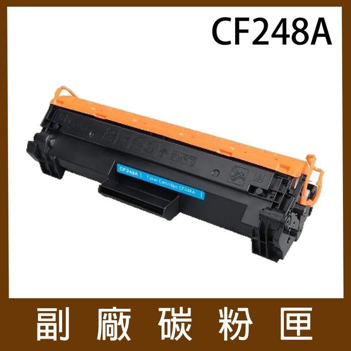 【含稅】HP 48A 相容碳粉匣 (CF248A) 副廠碳粉匣