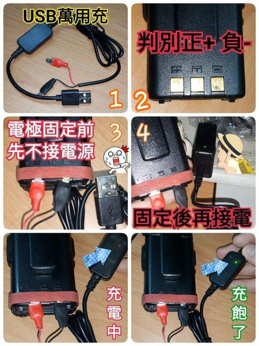 無線電萬用充電線 7.4V 個人發明 無線電救星 USB接頭 可以接行動電源 無線電配件 鴻J