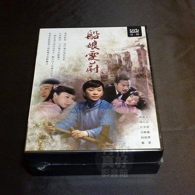 全新大陸劇《船娘雯蔚》DVD (全35集)潘儀君 邱心志 江宏恩 宗峰巖