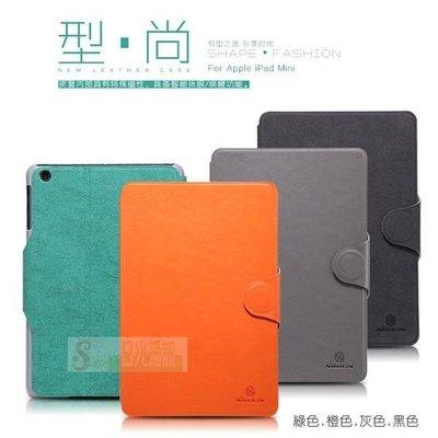 日光通訊@NILLKIN原廠 Apple iPad mini 型尚系列超薄硬殼側掀皮套 可站立式側翻保護套 休眠喚醒