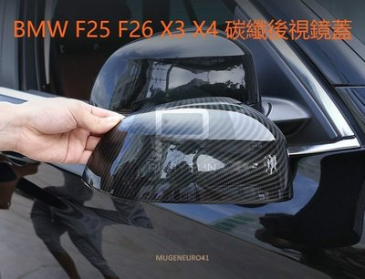 BMW F25 F26 X3 X4 碳纖 碳纖維 後視鏡 卡夢 照後鏡 鏡子 鏡片 後視鏡殼