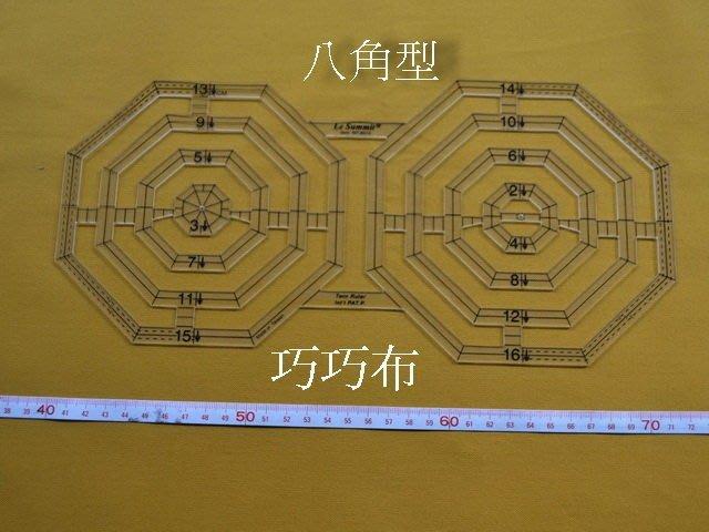 *巧巧布拼布屋*台灣製~拼布的好幫手 /畫八角版型輔助工具尺台製尺(大) 八角型版