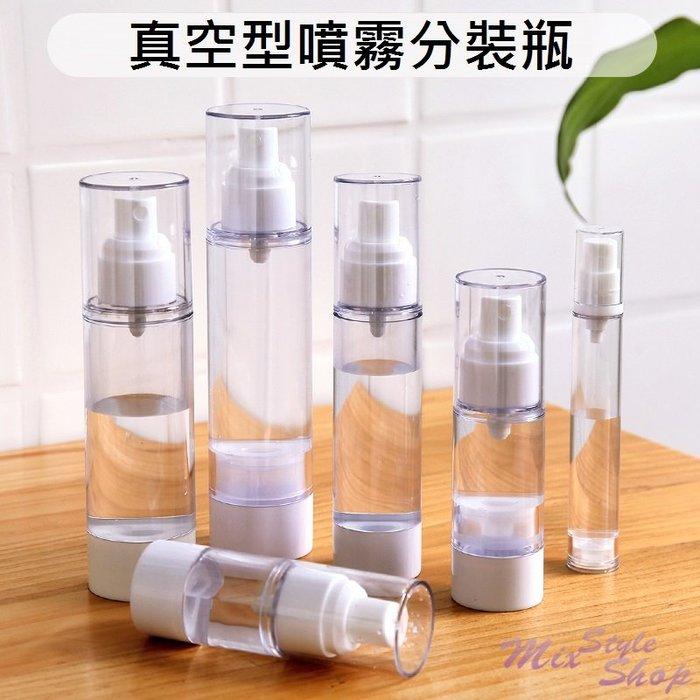 旅行分裝瓶❤真空型噴霧分裝瓶【15ml小】真空按壓瓶