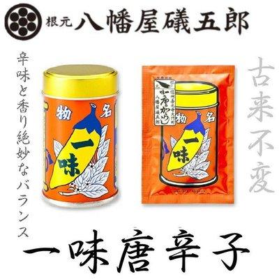 日本名店 一味唐辛子粉 (袋裝) 信州・八幡屋磯五郎 招牌自信名作 沾上此特調配方 立馬提升食物美味 特別適合燒烤,炸物