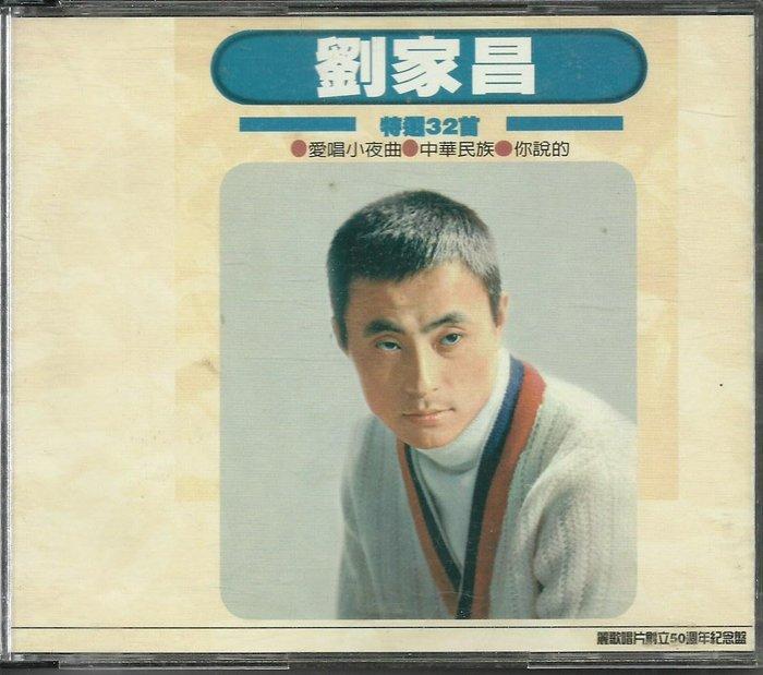 劉家昌特選32首雙CD_麗歌唱片
