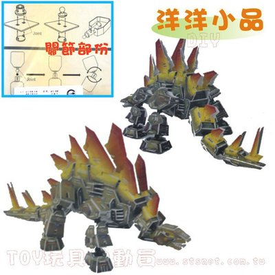 ◎洋洋小品◎3DIY益智立體拼圖模型益智玩具總動員-機動戰隊-可動恐龍戰神獸-劍龍