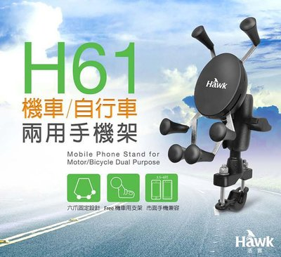 ~*小竹生活*~ Hawk H61機車/自行車兩用手機架.手游遊戲抓寶衛星導航旅遊腳踏車戶外郊遊