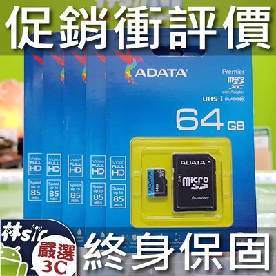 ☆林sir三多☆威剛 MicroSD class10 C10 U1 85MB 記憶卡 64G UHS-I 64GB 藍卡