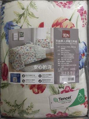 全新正品 Don Home 天絲 印花 單人 涼被 3件組 好市多 costco 夏被 棉被 枕套
