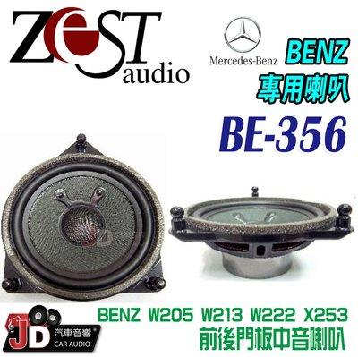 【JD汽車音響】Zest Audio BE-356 BENZ專用 W205 W213 W222 X253前後門板中音喇叭