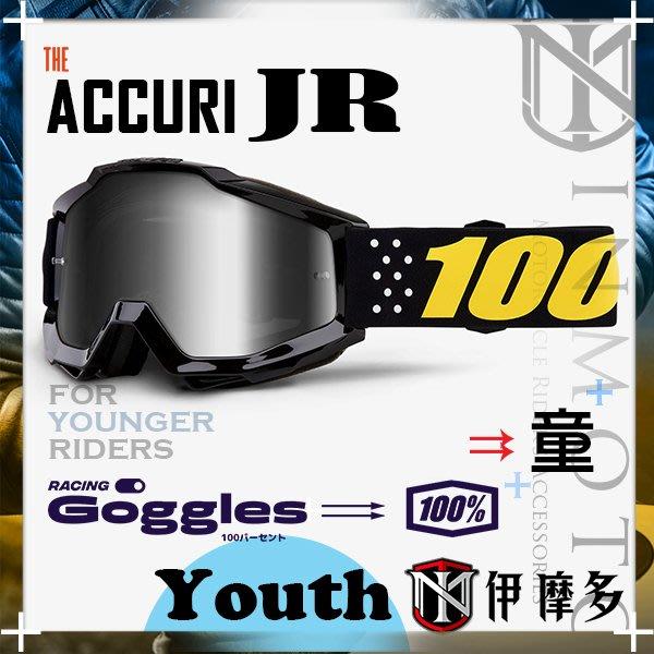 伊摩多※美國100% Accuri JR青少年兒童款越野風鏡護目鏡機車腳踏車Pistol 電銀片 2601-2549