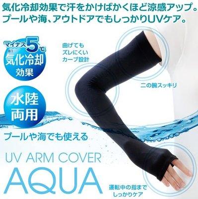 【寶寶王國】日本 ALPHAX 防曬水陸兩用袖套