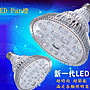 LED燈泡 LED PRA38 E27燈泡 投射燈 LED Par...
