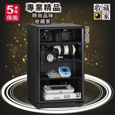 收藏家 AD-88SP 實用型全功能電子防潮箱(93公升)相機 電子產品 零件箱 置物箱 抗潮 控濕