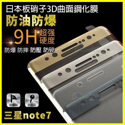 9H日本板硝子強化曲面玻璃 Note7 熱彎3D全覆蓋滿版防爆保護貼 鋼化膜 康寧同等級玻璃 另有S6 S7 edge plus