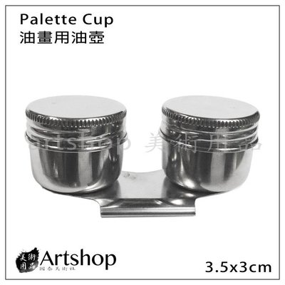 【Artshop美術用品】油畫用油壺 Palette Cup 小油壺裝瓶器 可夾式直筒小油壺 (雙)