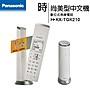 【公司貨含稅免運】國際牌Panasonic KX-TGK210TW / KX-TGK210 DECT數位無線電話