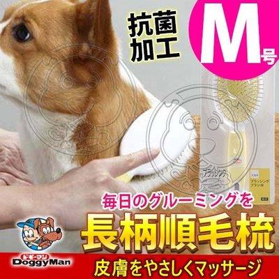 【🐱🐶培菓寵物48H出貨🐰🐹】日本DoggyMan》HS37犬貓用抗菌長柄順毛梳-M 特價320元
