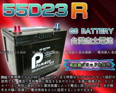 【台南 電池達人】杰士 GS 統力電池 55D23R 電瓶適用 海力士 U5 U6 發電機 豐田 納智捷 LUXGEN