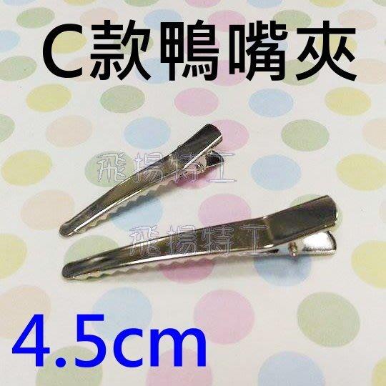 【飛揚特工】C款 鴨嘴夾 4.5cm 10個 邊夾 髮飾材料 髮夾素材