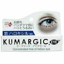 日本正貨 Kumargic eye 特效去黑眼圈專用眼霜 20g 2019版