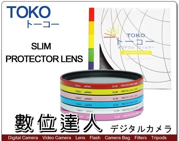【數位達人】日本 TOKO 東光 46mm SLIM PROTECTOR LENS 超薄 抗UV 彩色保護鏡 濾鏡