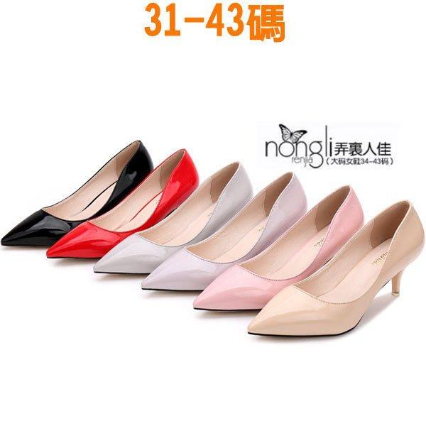 *☆╮弄裏人佳 大尺碼鞋店~31-43 韓版 簡約 時尚漆皮 優雅性感尖頭細跟 單鞋 婚鞋 AHY67 六色